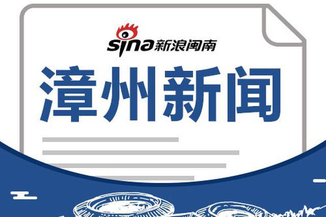 漳州退休人员基本养老金上调 预计本月底发放到位