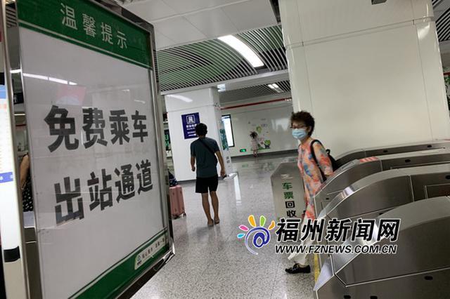 福州免费乘地铁首日 客流较7月份周末同时段增加25%