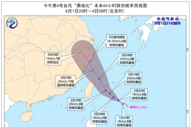 """今年第4号台风""""黑格比""""可能在福建沿海登陆"""