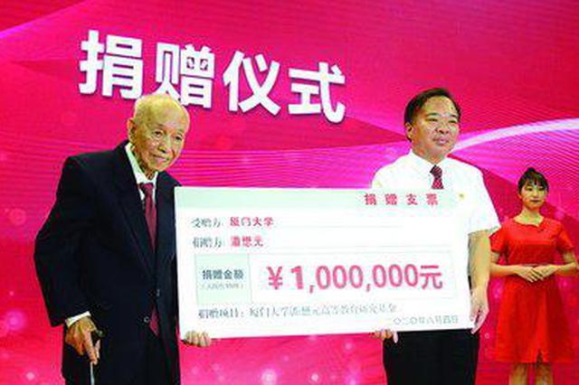 厦大资深教授迎百岁生日 捐款100万元作教育研究基金