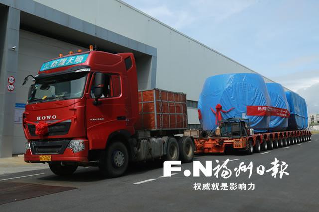 """福建首批风电机组启运发往""""一带一路""""国家"""