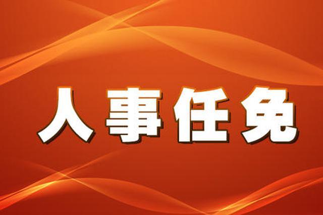 福建两地发布一批人事任免 包含多名区县主要领导