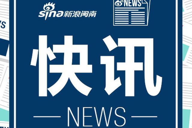 """厦门召开防御第6号台风""""米克拉""""工作视频会议"""
