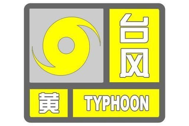 厦门轮渡公司各航线17时起停航 防台风3级响应启动