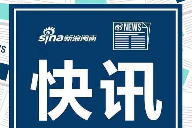 """快讯!台风""""米克拉""""登陆福建漳浦!"""