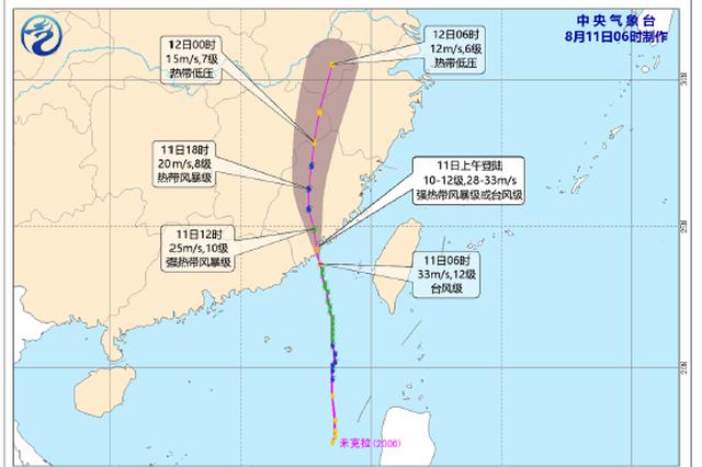 """厦门发布台风预警I级 """"米克拉""""即将在漳浦一带登陆"""
