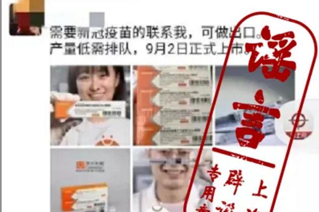 微商对新冠疫苗下手了 张文宏:中国人不用太焦虑