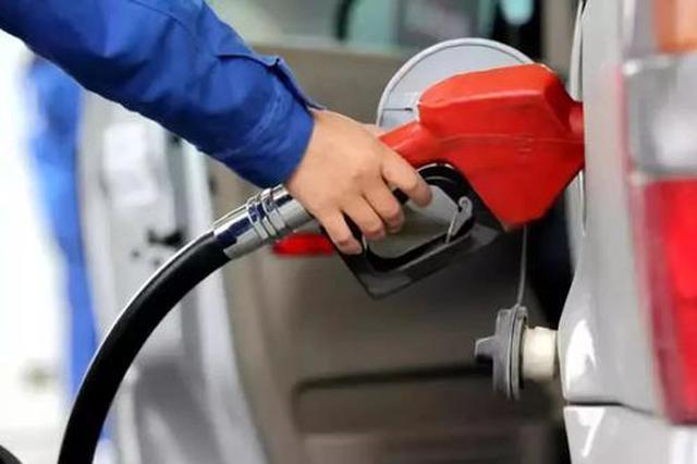 油价迎年内第四降 加一箱油少花12.5元