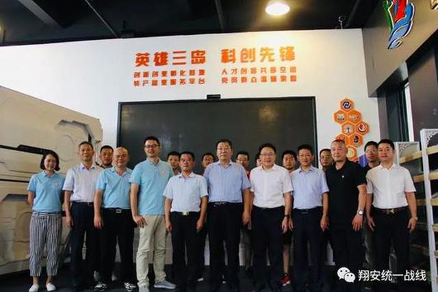 厦门市委统战部副部长郑秀文带队走访调研翔安新阶人士统战工作推进情况