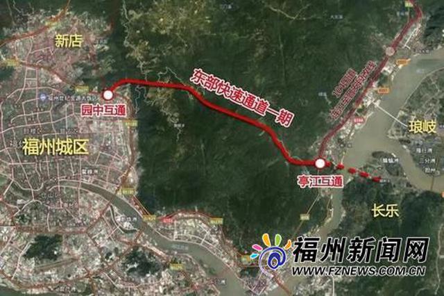 东部快速通道将首次通公交 琅岐到福州市区只需1小时