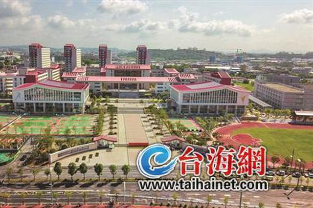 漳州一中高中部昨揭牌投用 规划办学规模为89个班