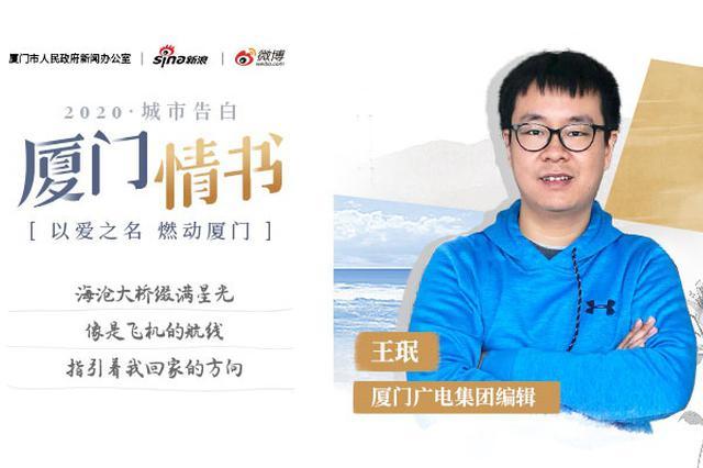 王珉的厦门情书:厦门,我一整个青春的背景