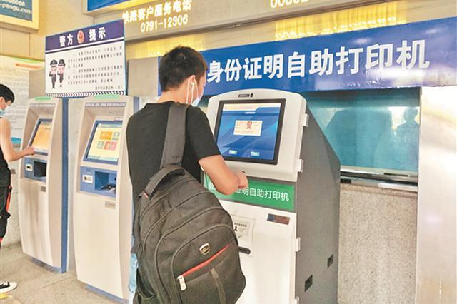 泉州火车站设临时身份证明自助打印机 人脸识别20秒出单