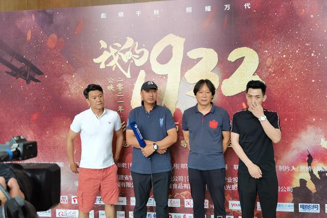 院线电影《我的1932》在漳州启动预计明年8月登银幕