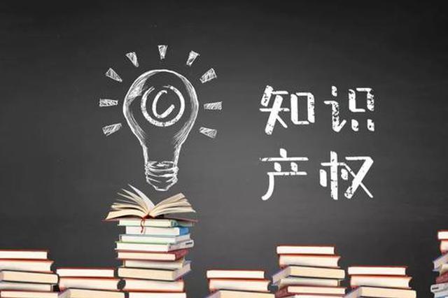 福州新增35家知识产权示范企业 每家奖励10万元