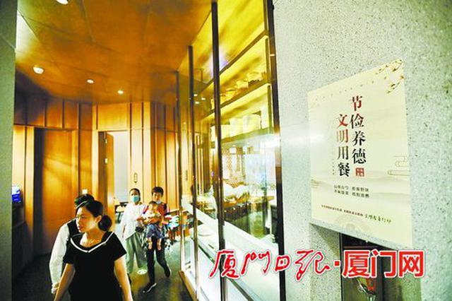 厦门各酒店推出制止浪费新举措 婚宴剩余菜肴免费打包
