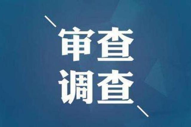 厦门市公安局警务督察支队原支队长李兆明接受审查调查