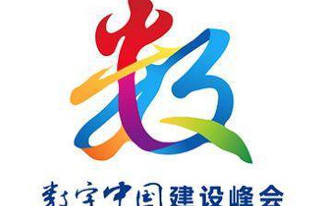 """第三届数字中国建设峰会将设立""""云上峰会""""平台"""