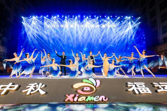2020中国厦门中秋旅游嘉年华正式拉开帷幕