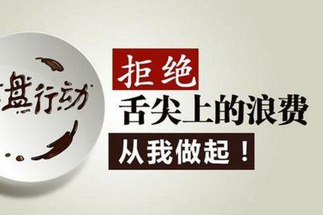 福建省消委会发布中秋国庆消费提醒:拒绝舌尖上的浪费