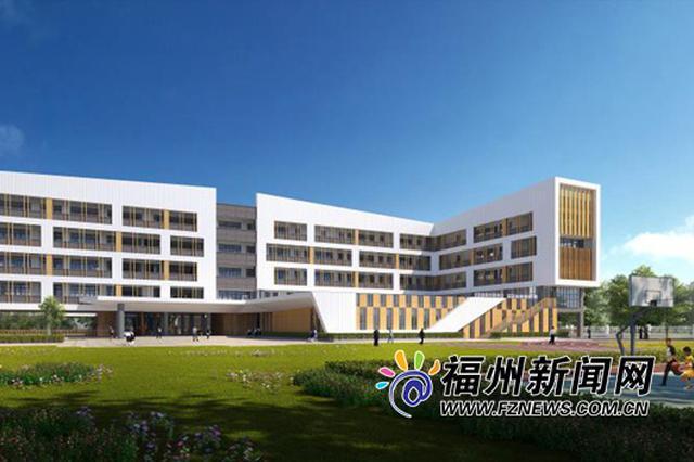 福州仓山新建、改扩建21个学校 新增学位约2.35万个
