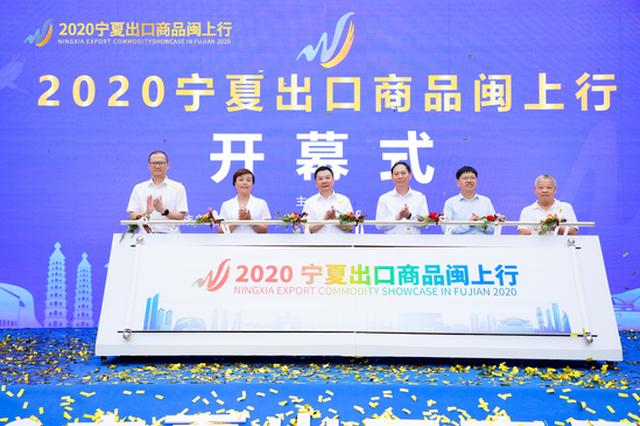 2020宁夏出口商品闽上行活动9月25日在厦门启幕