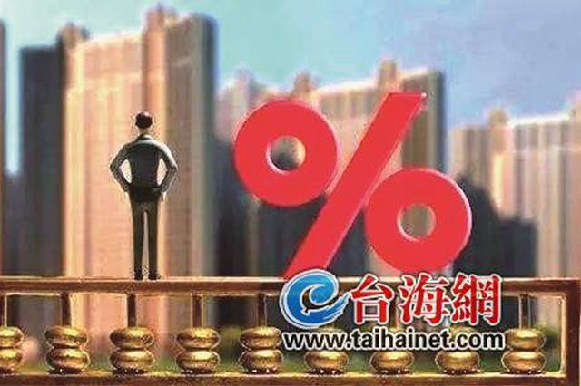 厦门房贷利率全国第6低 近来部分银行放款变慢