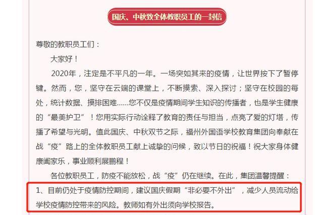 国庆假期学生可否出省?福州市教育局最新回复