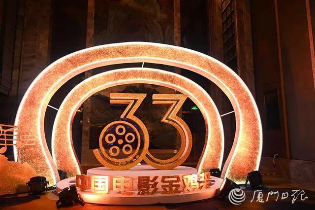 第33届中国电影金鸡奖活动将于11月在厦举办