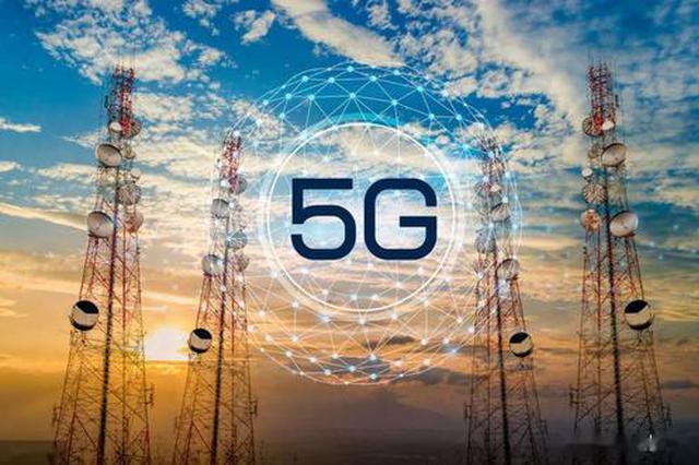 新基建高技术论坛在榕举办 福州已建成5G基站8000多个