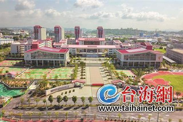 漳州24个项目集中开竣工 建成后可新增近2万个学位