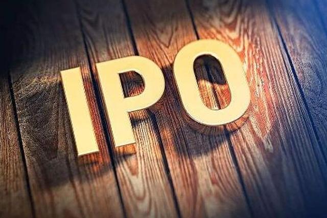 再添一家上市公司 今年以来厦门新增10家境内上市公司