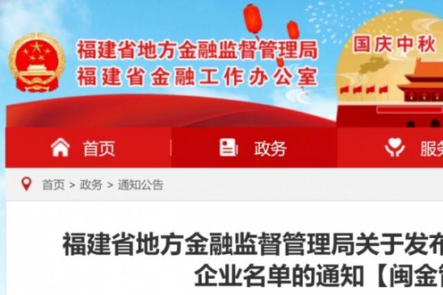 福建公布重点上市后备企业名单 福州97家企业上榜
