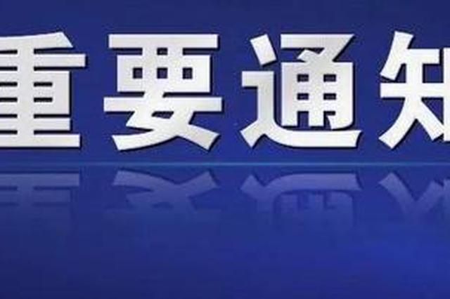 9月28日以来青岛来泉返泉人员应主动报备