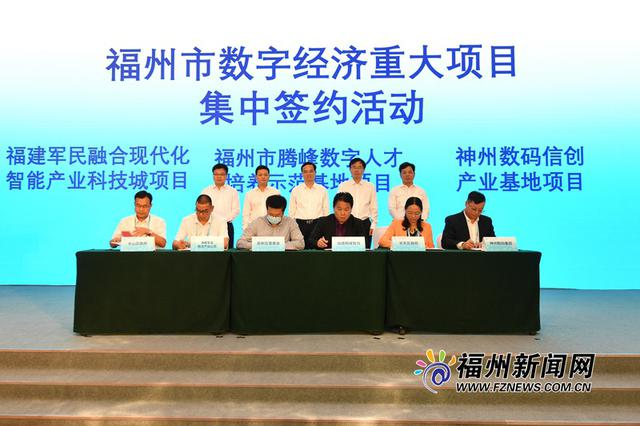 福州市15个数字经济重大项目集中签约