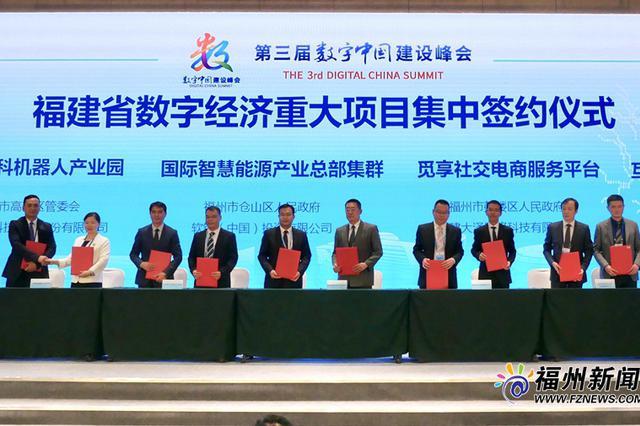福建省数字经济重大项目集中签约仪式在福州举行