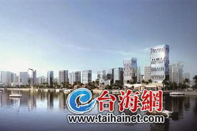 晋江入海口将建成高品质人文城区 提升泉州城市品位