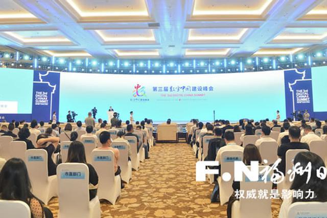 第三届数字中国建设峰会圆满落幕 共签约426个项目