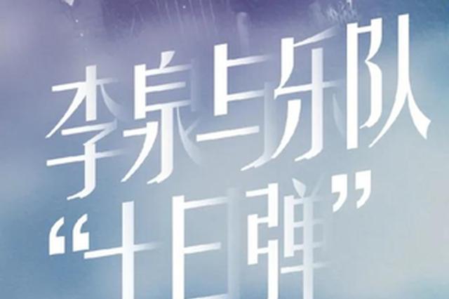"""李泉与乐队""""十日弹""""将于厦门上演 带来全新沉浸式音乐体验"""