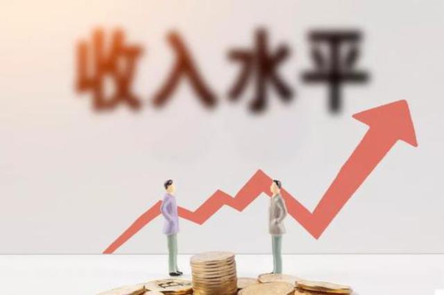 漳州居民前三季度人均可支配收入同比增加1047元