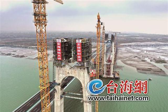 福厦高铁安海湾特大桥主塔封顶 设计时速350公里