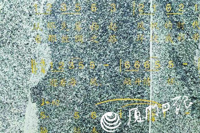 厦门五通灯塔公园石头上雕刻的乐谱出错 市民眼尖揪出