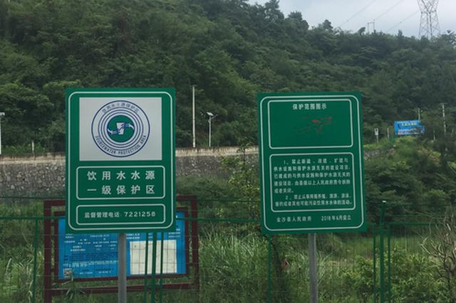 福建发布饮用水水源区保护批复 涉及15个乡镇33个农村