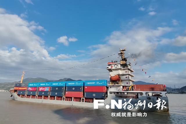 福州马尾—台湾跨境电商货物海运直航专线首航