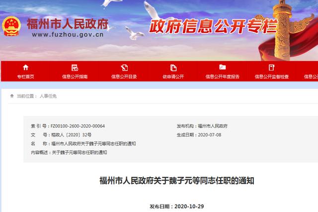 最新!福州市人民政府发布一批任职通知