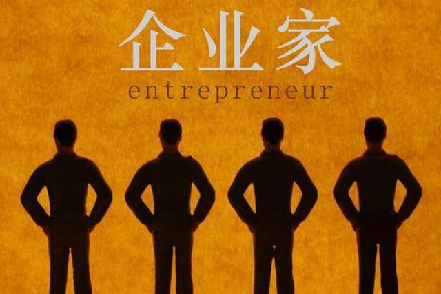 """厦门将每年11月1日设立为""""厦门企业家日"""""""