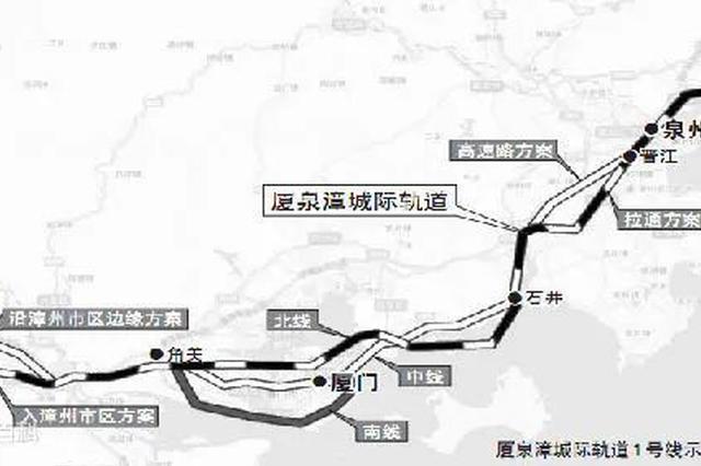 泉厦漳城际铁路(R1线)调整方案公布 将经过厦门本岛