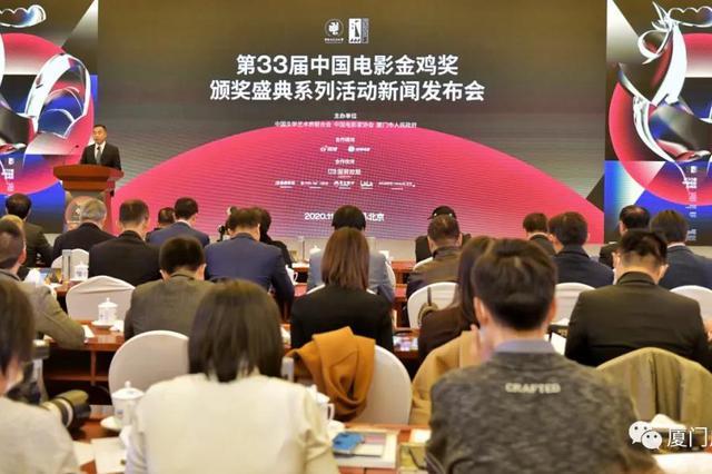 第33届中国电影金鸡奖11月在厦门颁奖 各奖项提名揭晓
