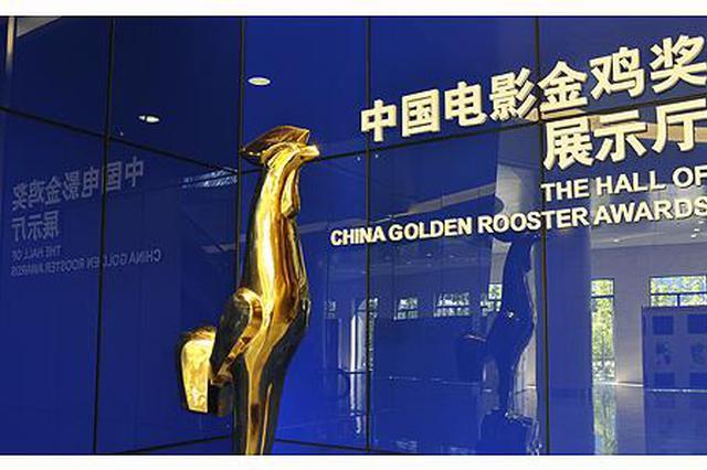 金鸡奖活动25日至28日在厦举办 昨在京召开发布会
