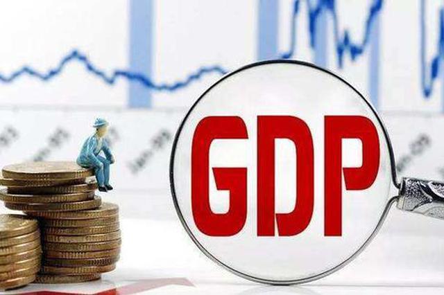 前三季度漳州GDP3405亿元 增长2.8%